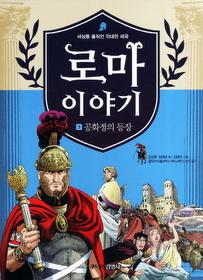 로마 이야기 3 - 공화정의 등장