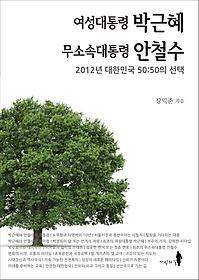 여성대통령 박근혜 무소속대통령 안철수