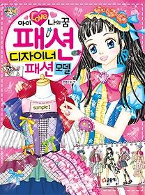 아이 러브 나의 꿈 패션 디자이너 패션모델