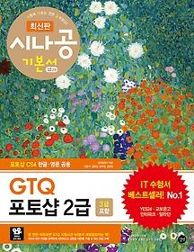 최신판 시나공 GTQ 포토샵 2급 (3급 포함)