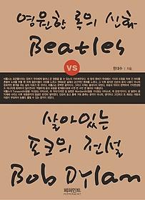 """<font title=""""영원한 록의 신화 비틀즈 vs 살아있는 포크의 전설 밥딜런"""">영원한 록의 신화 비틀즈 vs 살아있는 포크...</font>"""