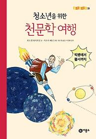 청소년을 위한 천문학 여행