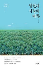 영원과 사랑의 대화 : 김형석 에세이