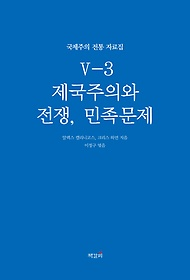 "<font title=""국제주의 전통 자료집 5-3. 제국주의와 전쟁, 민족문제"">국제주의 전통 자료집 5-3. 제국주의와 전...</font>"