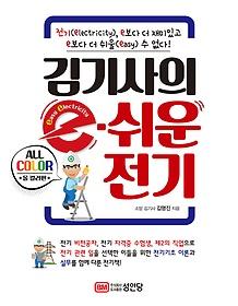 김기사의 e-쉬운 전기