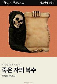 죽은 자의 복수 (Mystr 컬렉션 제175권)