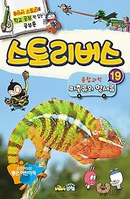 스토리버스 융합과학 19 - 파충류와 양서류