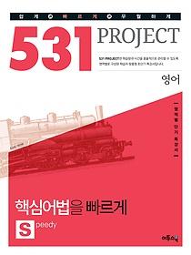 "<font title=""531 프로젝트 PROJECT 영어 핵심어법 S (Speedy) (2019년용)"">531 프로젝트 PROJECT 영어 핵심어법 S (Sp...</font>"