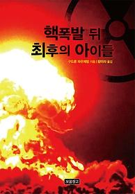 핵폭발 뒤 최후의 아이들