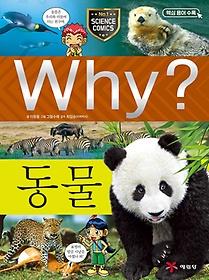 Why? 동물