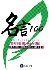 드림중국어 중국 명인 명언 100 - 성장편