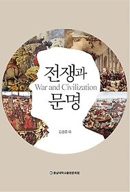전쟁과 문명 = War and civilization