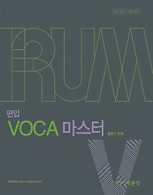 IRUM 편입 VOCA 마스터