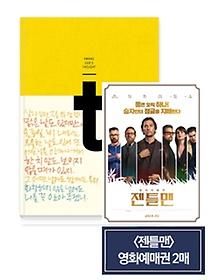 광수생각 + <젠틀맨> 영화예매권(2매)