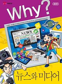 Why? 뉴스와 미디어