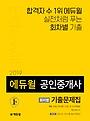 2019 에듀윌 공인중개사 교재 1차 회차별 기출