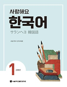 "<font title=""사랑해요 한국어 1 - Student's Book (일본어판)"">사랑해요 한국어 1 - Student's Book (일...</font>"