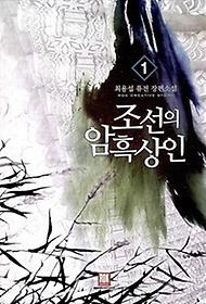 조선의 암흑상인. 1