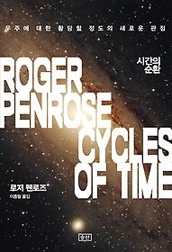 시간의 순환 Cycles of Time