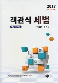2017 객관식세법 전2권 세트