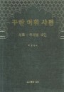 꾸란 어휘 사전