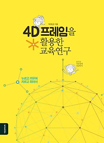 4D프레임을 활용한 교육연구