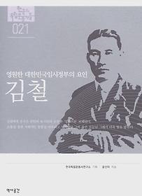 영원한 대한민국 임시정부의 요인 김철