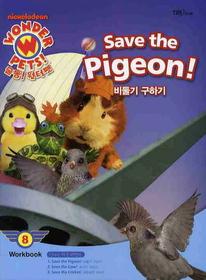 "<font title=""비둘기 구하기 Save the Pigeon! Workbook 8"">비둘기 구하기 Save the Pigeon! Workbook ...</font>"