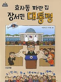 효자동 파란 집 장서민 대통령