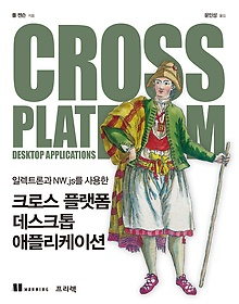 크로스 플랫폼 데스크톱 애플리케이션