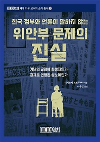 "<font title=""한국 정부와 언론이 말하지 않는 위안부 문제의 진실"">한국 정부와 언론이 말하지 않는 위안부 문...</font>"