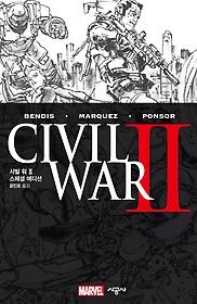 시빌 워 Ⅱ (스페셜 에디션)