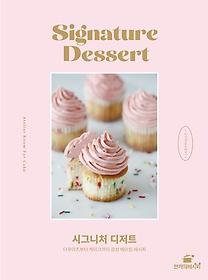 시그니처 디저트 : 다쿠아즈부터 케이크까지 감성 베이킹 레시피 이미지