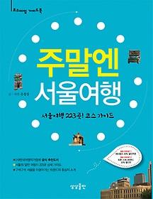 [90일 대여] 주말엔 서울여행