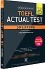 해커스 토플 액츄얼 테스트 스피킹 Hackers TOEFL Actual Test Speaking - 3rd iBT Edition