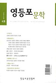 영등포문학 2010년 4호