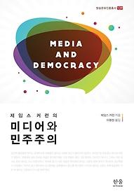 제임스 커런의 미디어와 민주주의