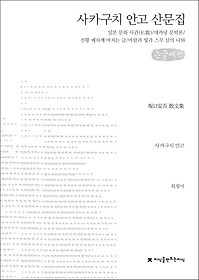 사카구치 안고 산문집 (큰글씨책)