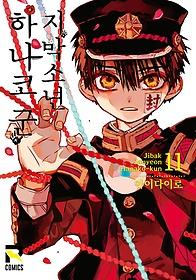 지박소년 하나코 군 11