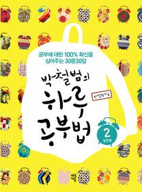 박철범의 하루 공부법 2 - 실천편