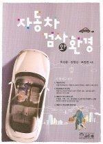 자동차 검사와 환경 (2010)