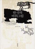 한국의 바위그림