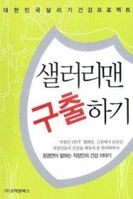 샐러리맨 구출하기 : 대한민국 살리기 건강프로젝트