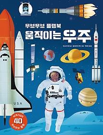 무브무브 플랩북 - 움직이는 우주