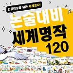 지경사 논술대비 세계 명작120권세트
