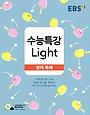 EBS 수능특강 Light 영어독해 (2020)