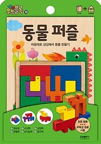 우드블록 10 - 동물 퍼즐