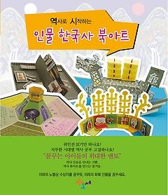 역사로 시작하는 인물 한국사 북아트