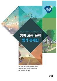 창비 고등 문학 평가 문제집 (2017년용)