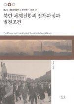 북한 체제전환의 전개과정과 발전조건